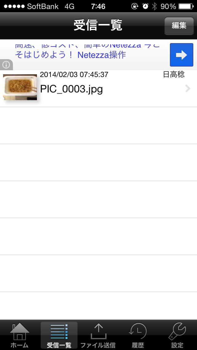 宅ふぁいる便 for iPhone:重いデータの送付に最適!メール機能拡張術!