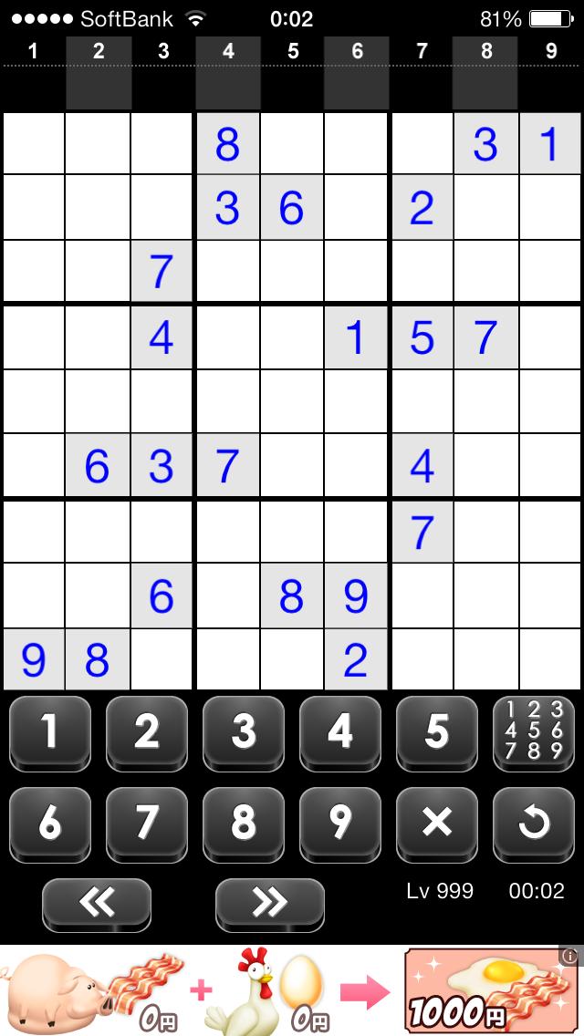 ナンプレLv999:初級から難問まで暇つぶしに最高のアプリ!解き方おさらい