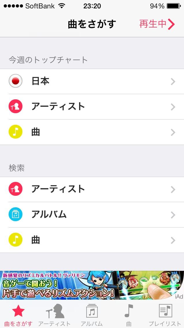 Pocket Tube:使い方も簡単!無料で音楽が聴ける視聴アプリ