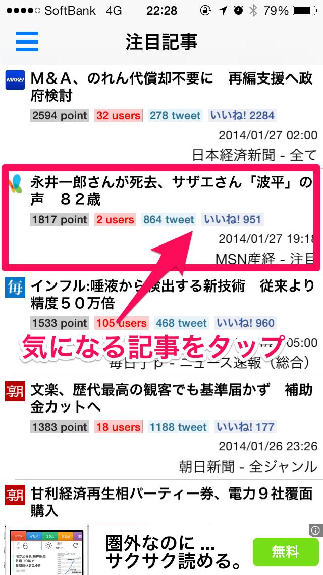 新聞*全紙無料!:新聞が無料で読める!iPhoneに入れて新聞をコンパクトに持ち歩こう!