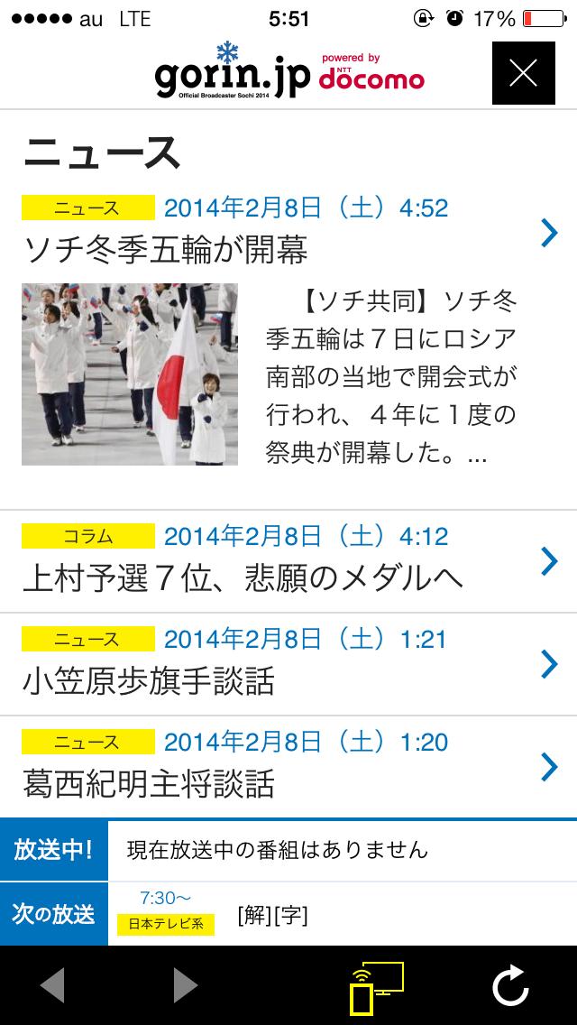 ソチオリンピック民放公式アプリ gorin.jp:ストリーミング動画配信や番組アラームでiPhoneの中まで五輪!