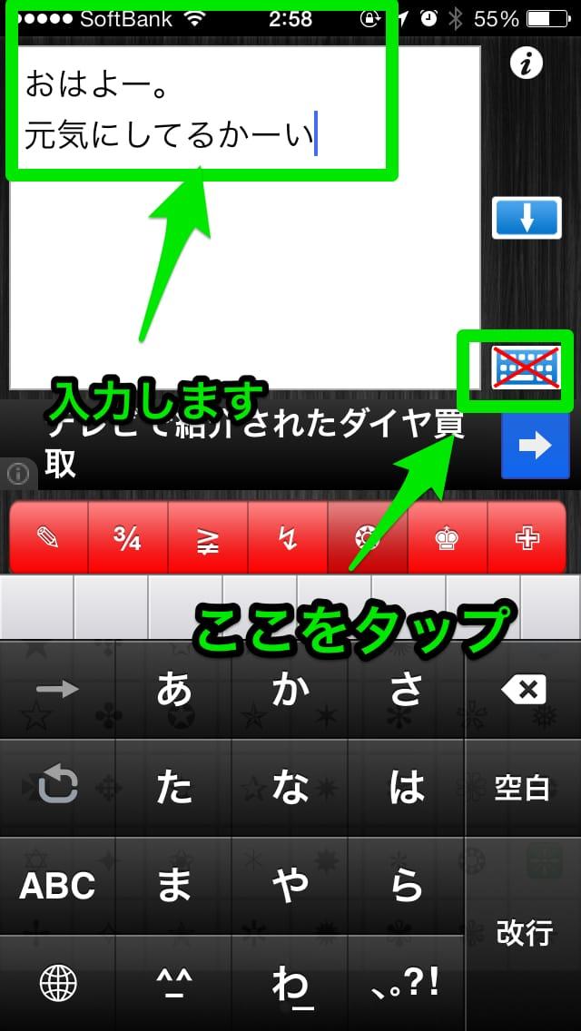【特殊記号】文字や記号LITE:特殊文字が打ち込めるようになる便利iPhoneアプリ2