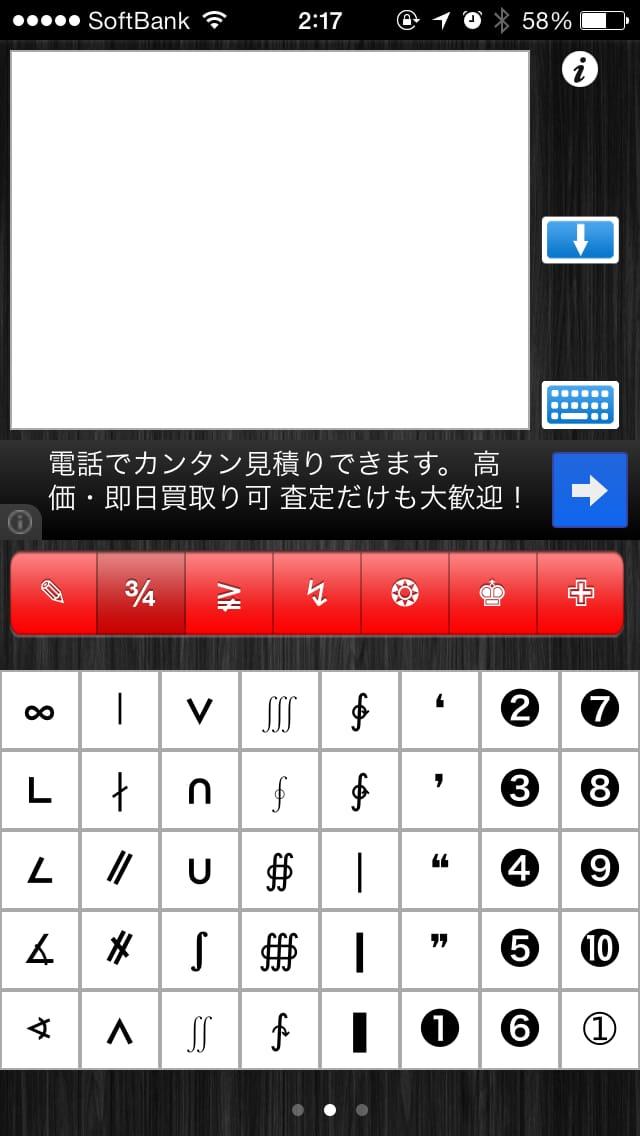 【特殊記号】文字や記号LITE:特殊文字が打ち込めるようになる便利iPhoneアプリ1