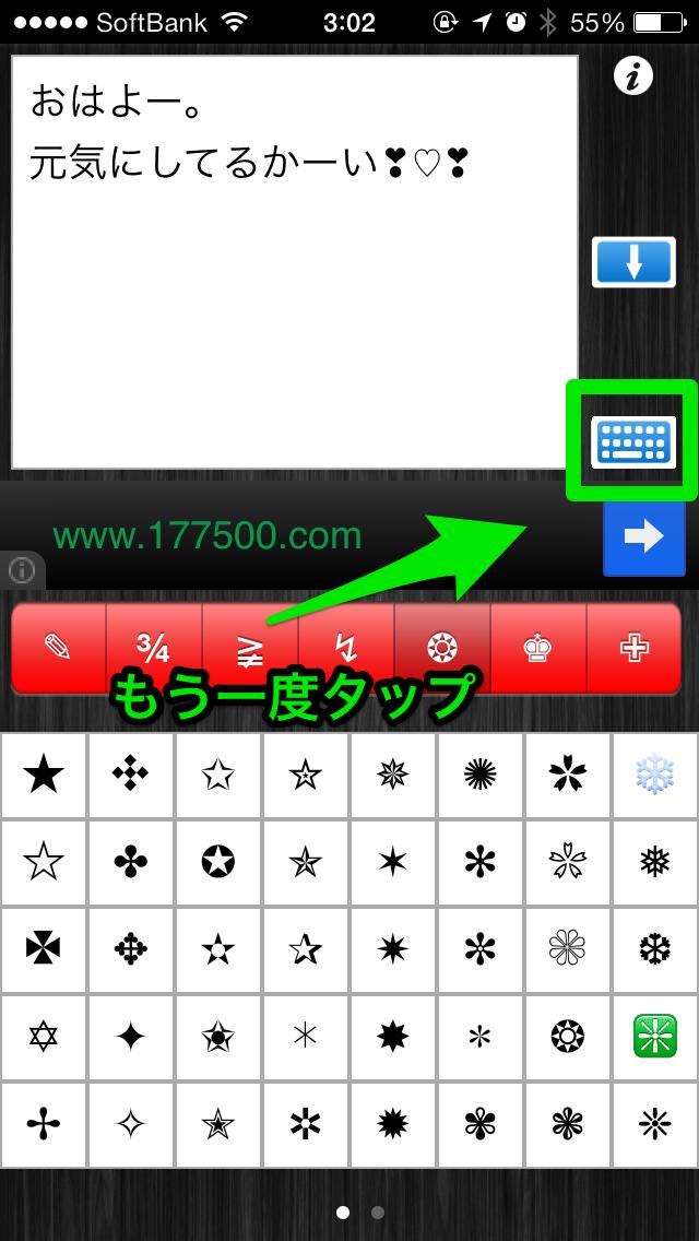 【特殊記号】文字や記号LITE:特殊文字が打ち込めるようになる便利iPhoneアプリ3