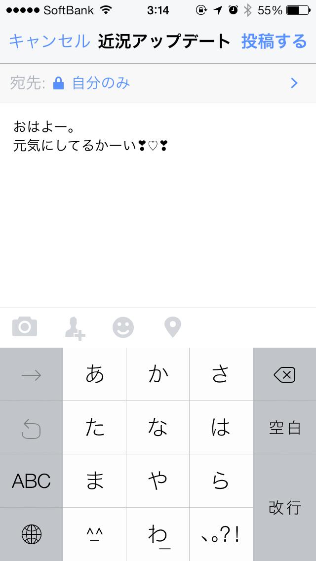 【特殊記号】文字や記号LITE:特殊文字が打ち込めるようになる便利iPhoneアプリ5