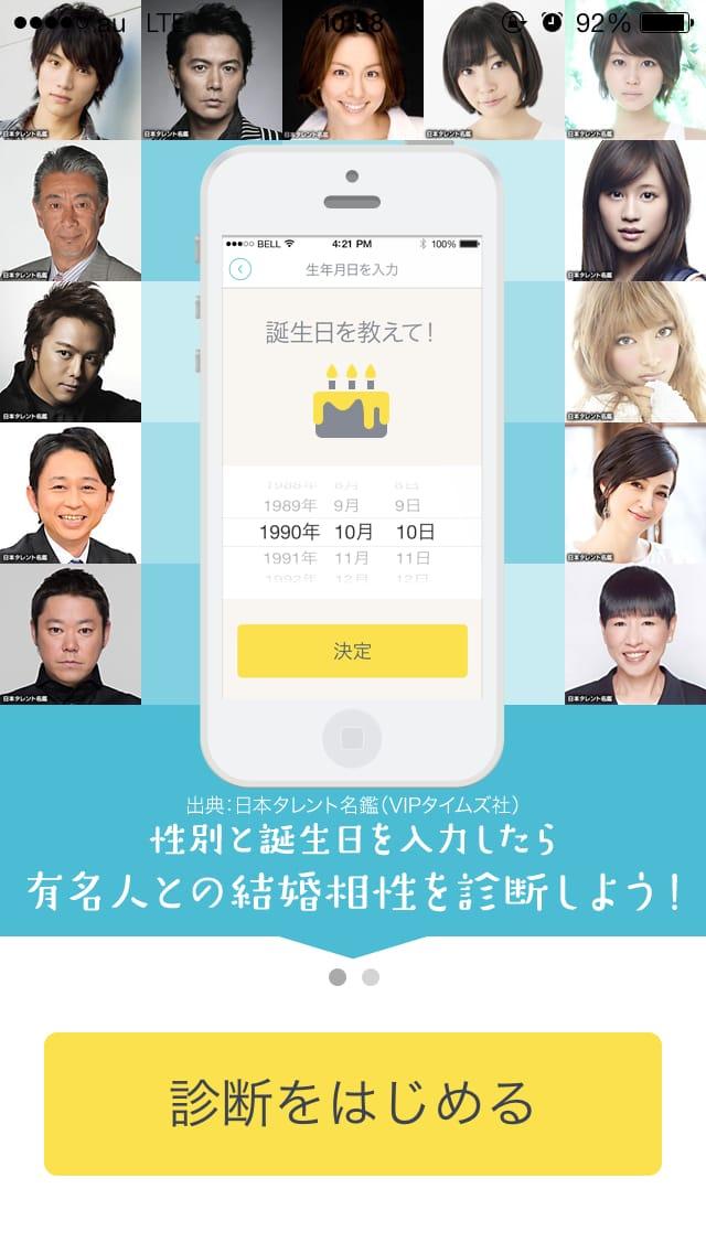 20000人の有名人との結婚相性診断:芸能人との結婚相性をiPhoneで占おう!【無料】