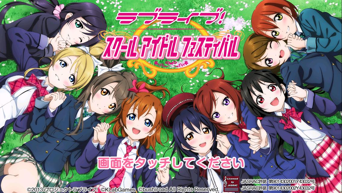 ラブライブ!スクールアイドルフェスティバル:大人気アニメのアプリ版をバシッと攻略!【無料】
