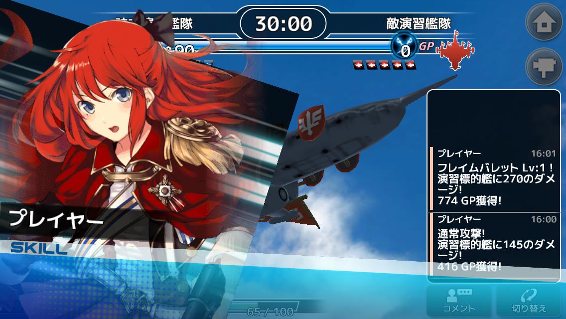 [艦隊バトル]天空クラフトフリート:話題のハイクオリティ戦艦バトルゲームを攻略しよう!【無料】