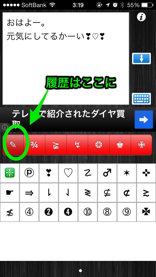 【特殊記号】文字や記号LITE:特殊文字が打ち込めるようになる便利iPhoneアプリ6