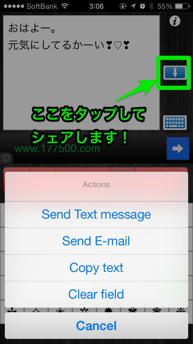 【特殊記号】文字や記号LITE:特殊文字が打ち込めるようになる便利iPhoneアプリ4
