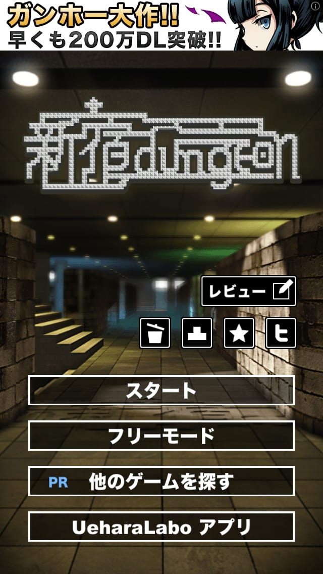 新宿ダンジョン:新宿駅をリアルに再現したiPhoneダンジョンアプリ攻略1