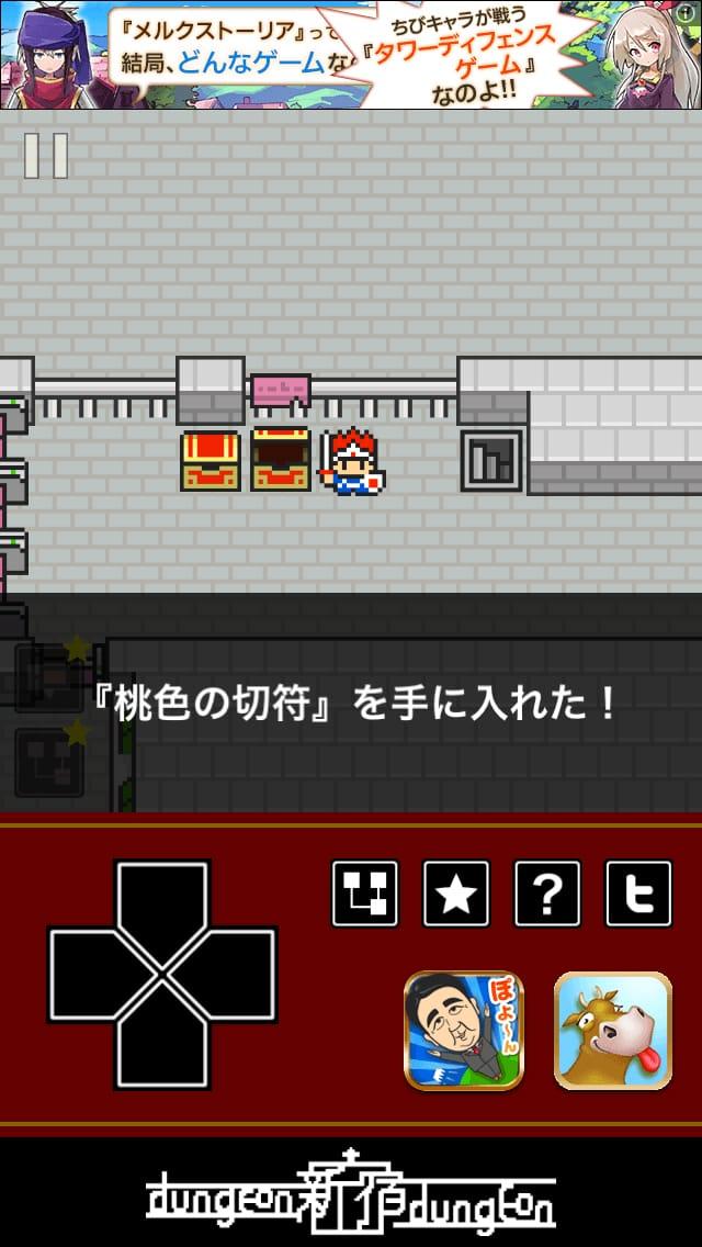 新宿ダンジョン:新宿駅をリアルに再現したiPhoneダンジョンアプリ攻略6