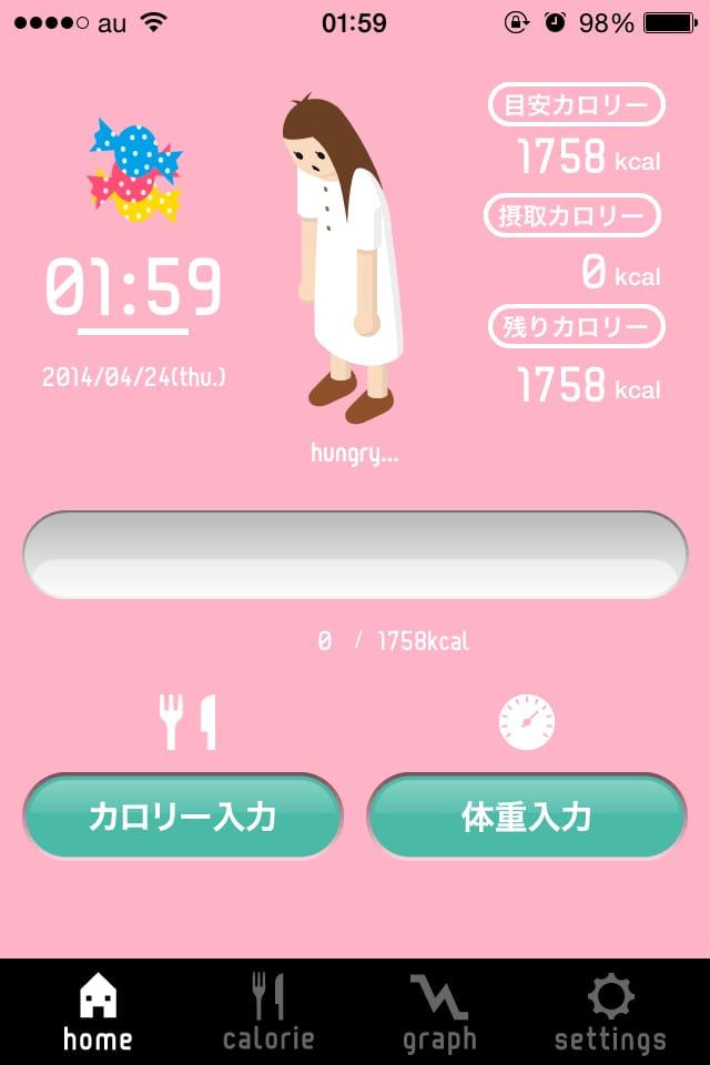 【食べ過ぎ防止】楽々カロリー管理:食事管理でダイエットできるアプリ_3