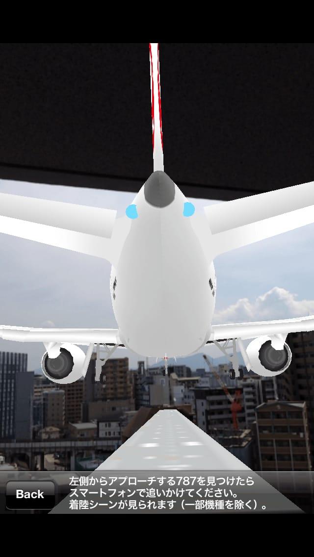 【ARでリアル】JALx787:旅客機シミュレーションゲームアプリ07
