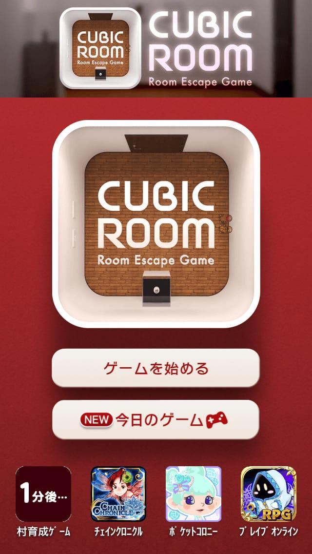 脱出ゲーム CUBIC ROOM攻略01
