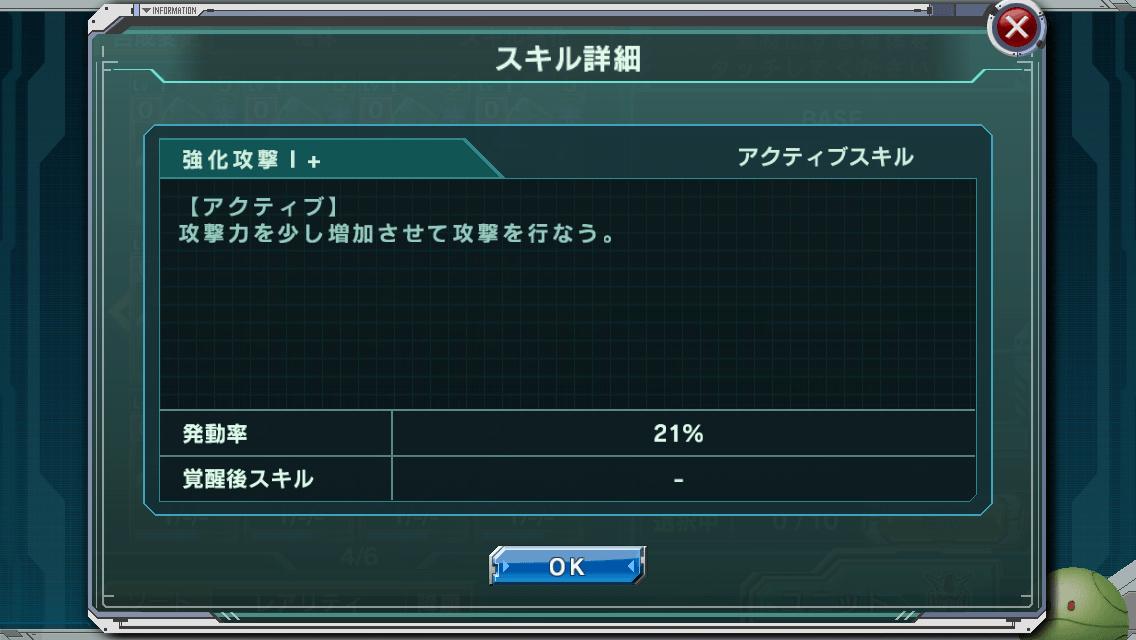 【連載】ガンダムコンクエスト攻略日記vol.12:同じカードを合成してスキル覚醒させよう!