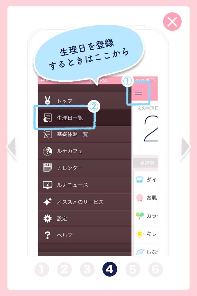 【ルナルナLite】生理・排卵日がチェックできる女性向けiPhoneアプリレビュー_2