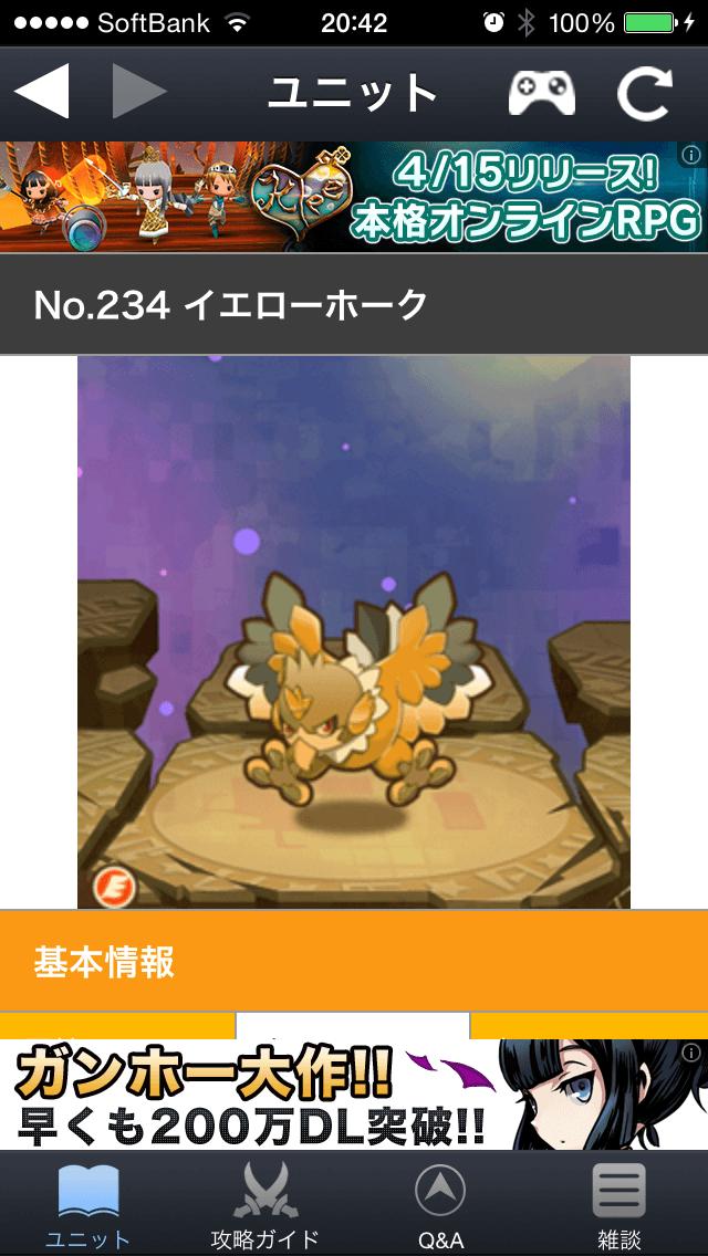 【連載】サモンズボード攻略法Vol.9:モンスター育成(能力と属性付加)