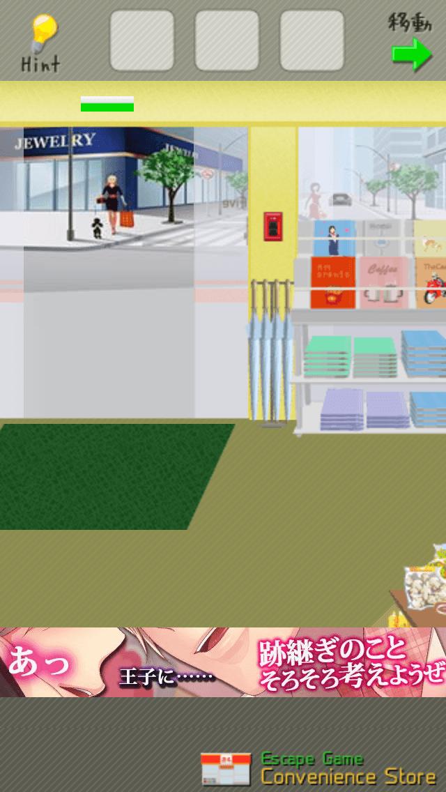 脱出ゲームコンビニ:面白い!楽しい脱出アプリの攻略
