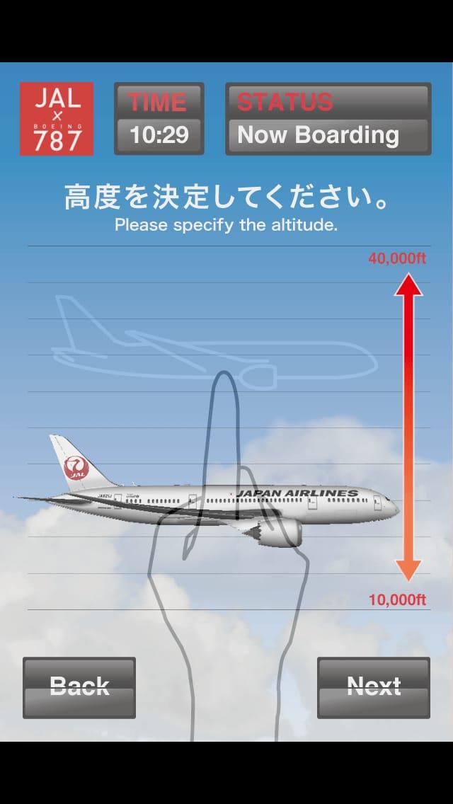 【ARでリアル】JALx787:旅客機シミュレーションゲームアプリ04