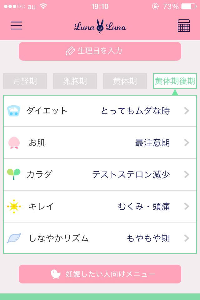 【ルナルナLite】生理・排卵日がチェックできる女性向けiPhoneアプリレビュー_8