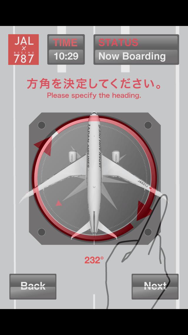 【ARでリアル】JALx787:旅客機シミュレーションゲームアプリ03