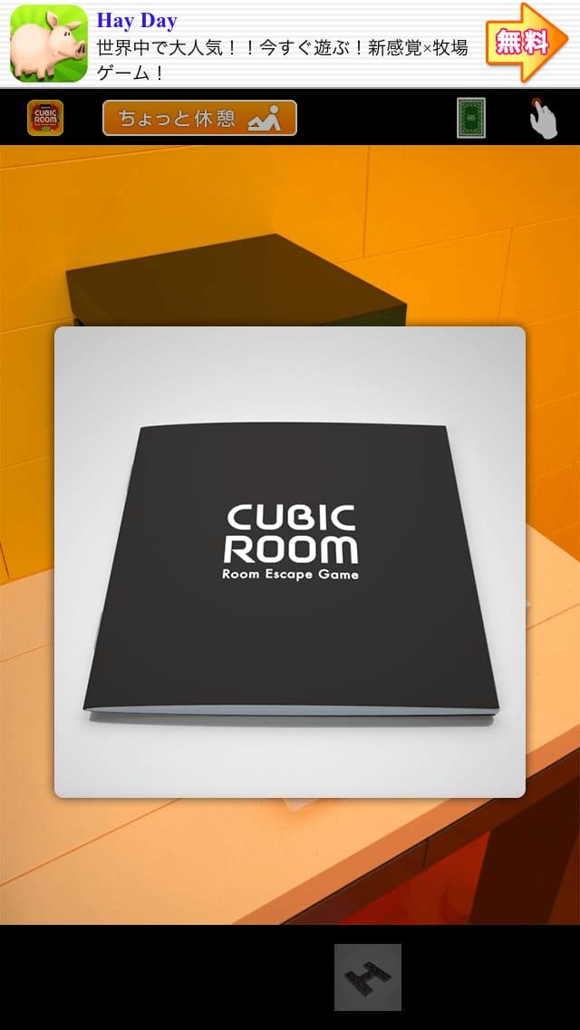 キュービックルーム3(CUBIC ROOM3)の攻略方法とヒントまとめ_04