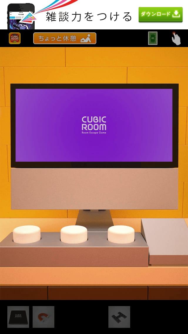 キュービックルーム3(CUBIC ROOM3)の攻略方法とヒントまとめ_12
