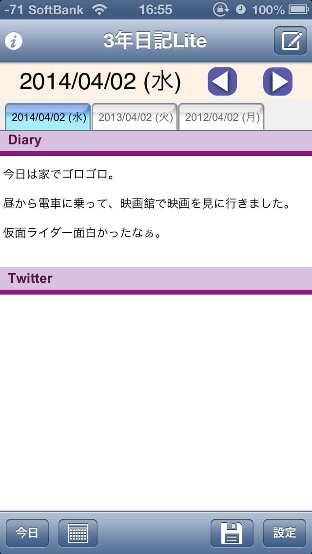 iPhoneアプリ3年日記の使い方まとめ_01