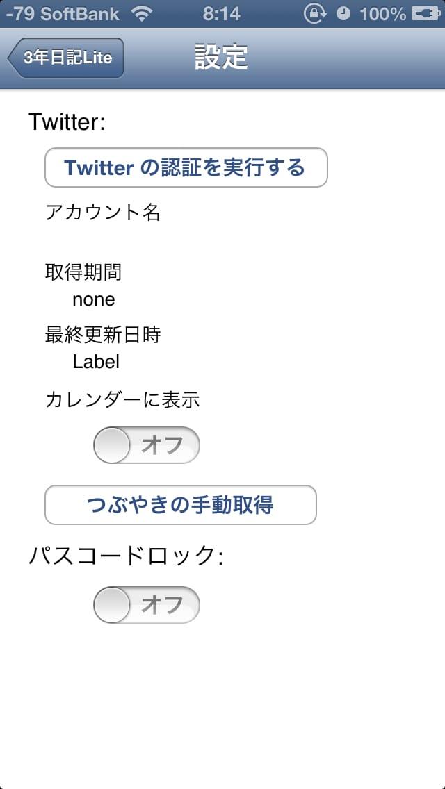 iPhoneアプリ3年日記の使い方まとめ_02