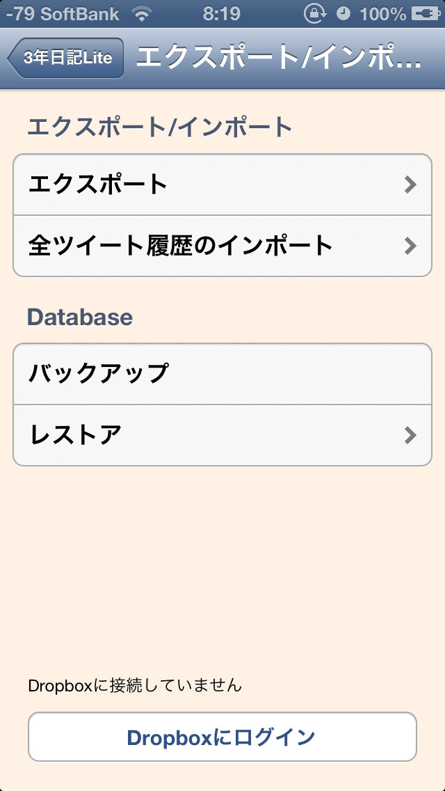 3年日記:去年・一昨年の同日の日記を読み返せるiPhoneアプリ