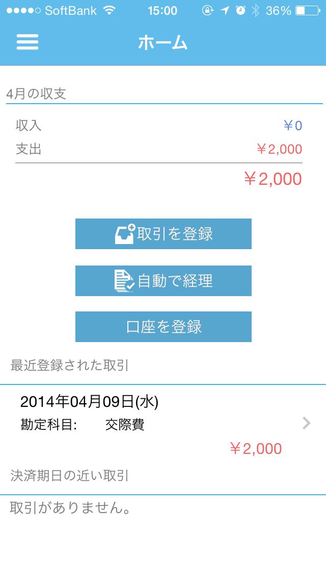 【収支管理】freee:全自動で決算が簡単すぎるiPhoneアプリ