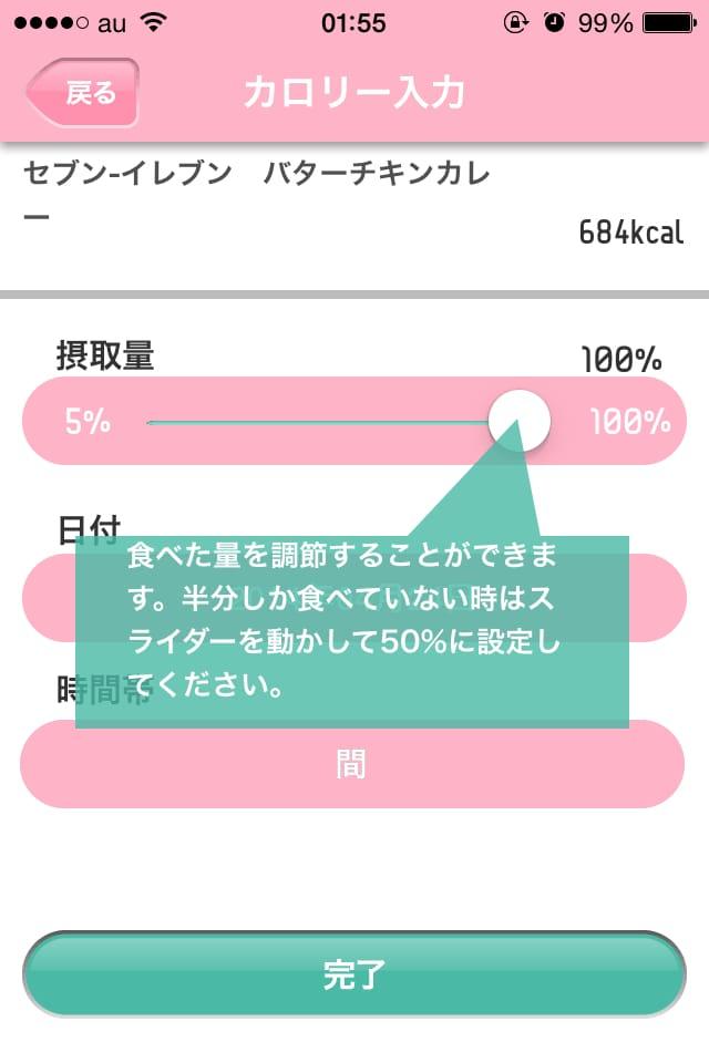 【食べ過ぎ防止】楽々カロリー管理:食事管理でダイエットできるアプリ_4