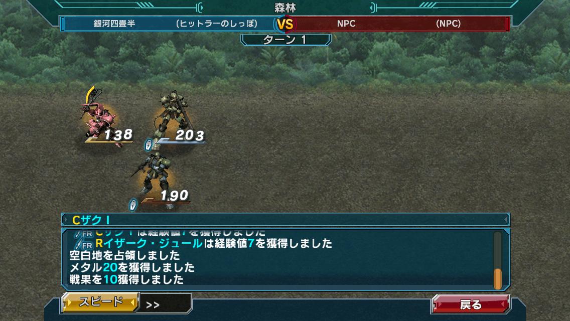 【連載】ガンダムコンクエスト攻略日記vol.14:土地を占拠して戦果をあげよ!