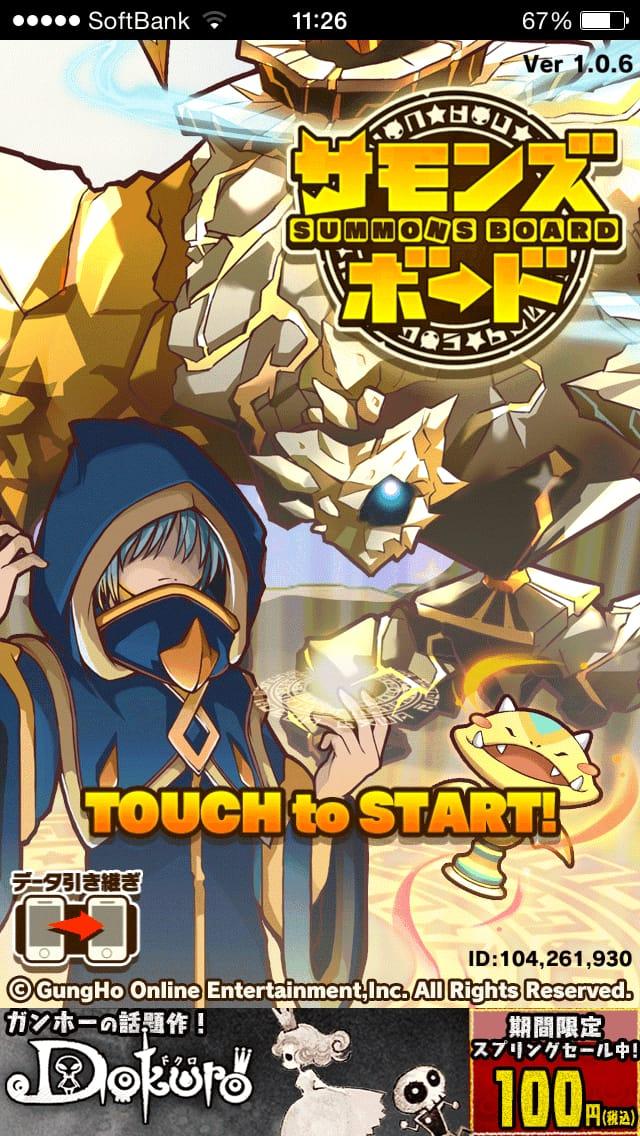 【新連載】サモンズボード攻略法Vol.1:リセマラのやり方・手順をチェック!2