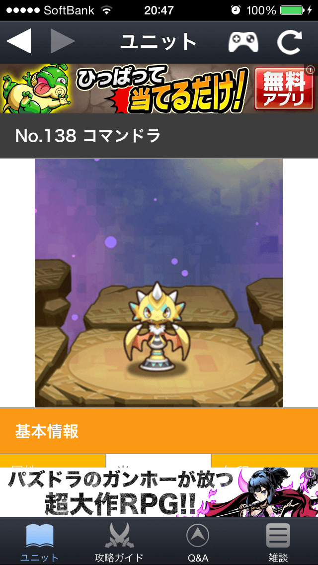 【連載】サモンズボード攻略法Vol.6:進化素材の入手場所
