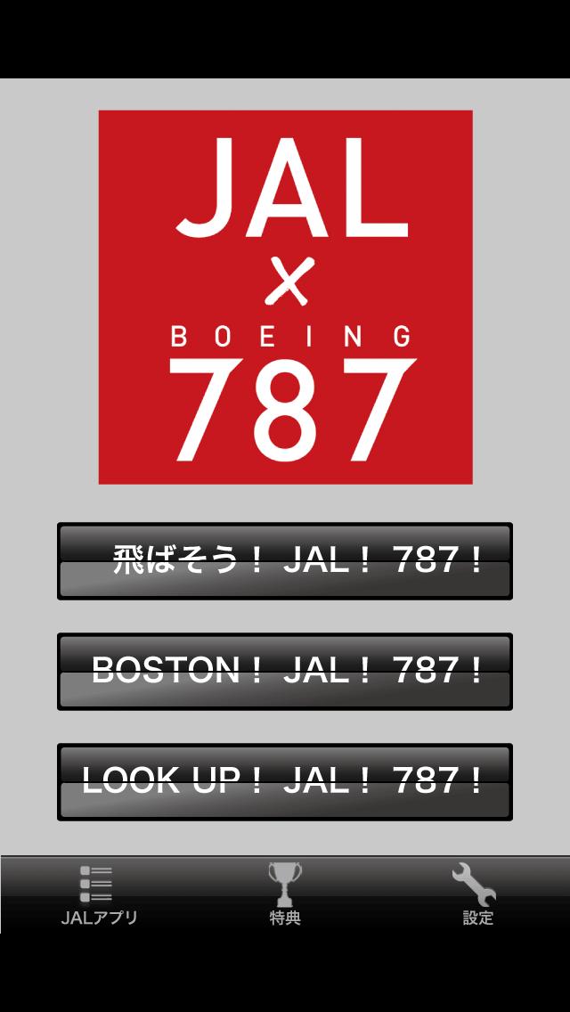 【ARでリアル】JALx787:旅客機シミュレーションゲームアプリ01