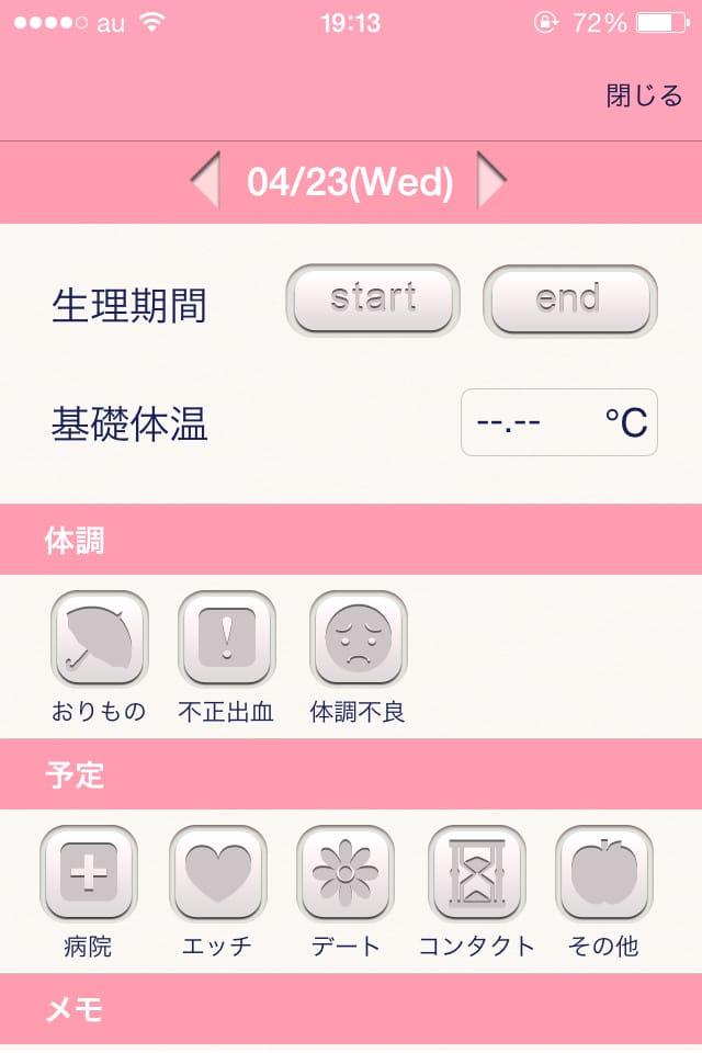 【ルナルナLite】生理・排卵日がチェックできる女性向けiPhoneアプリレビュー_7