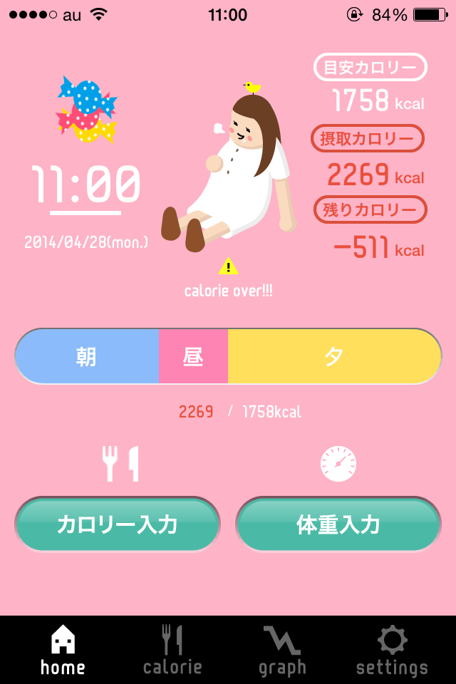 【食べ過ぎ防止】楽々カロリー管理:食事管理でダイエットできるアプリ_7
