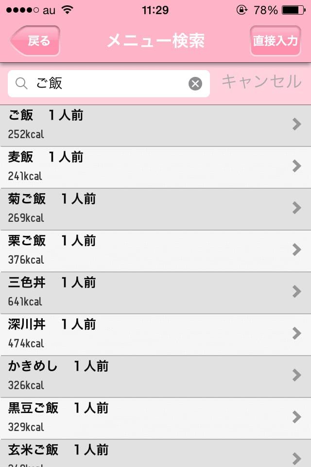 【食べ過ぎ防止】楽々カロリー管理:食事管理でダイエットできるアプリ_5