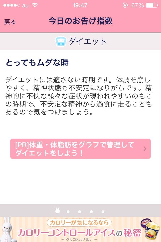 【ルナルナLite】生理・排卵日がチェックできる女性向けiPhoneアプリレビュー_9