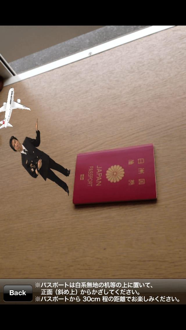 【ARでリアル】JALx787:旅客機シミュレーションゲームアプリ06