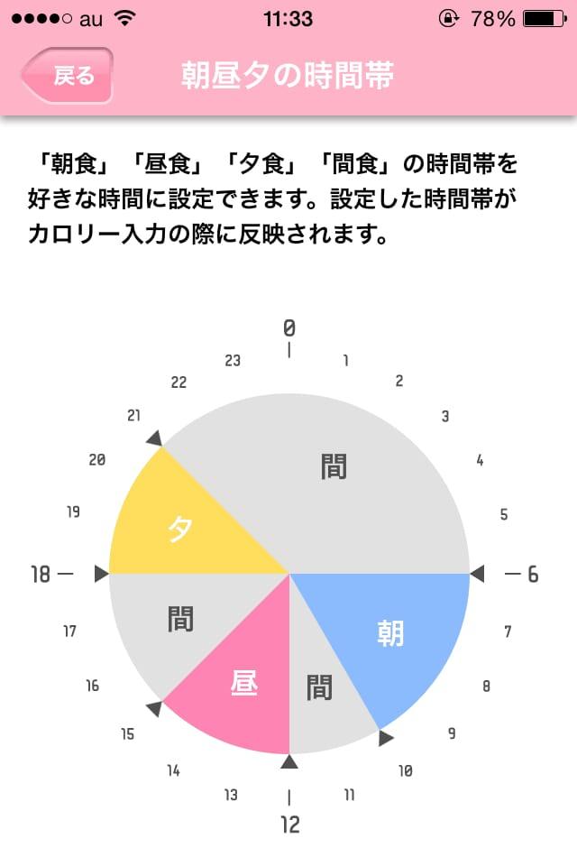 【食べ過ぎ防止】楽々カロリー管理:食事管理でダイエットできるアプリ_9