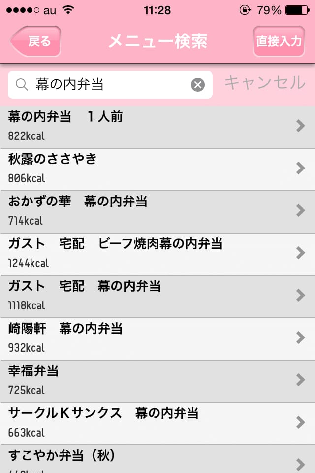 【食べ過ぎ防止】楽々カロリー管理:食事管理でダイエットできるアプリ_6