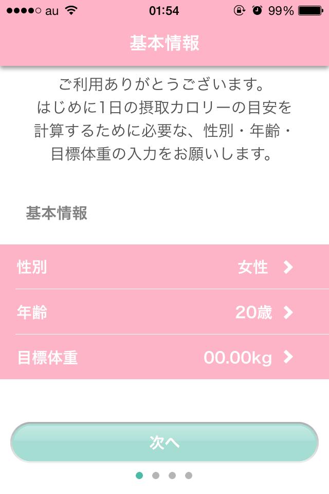 【食べ過ぎ防止】楽々カロリー管理:食事管理でダイエットできるアプリ_1