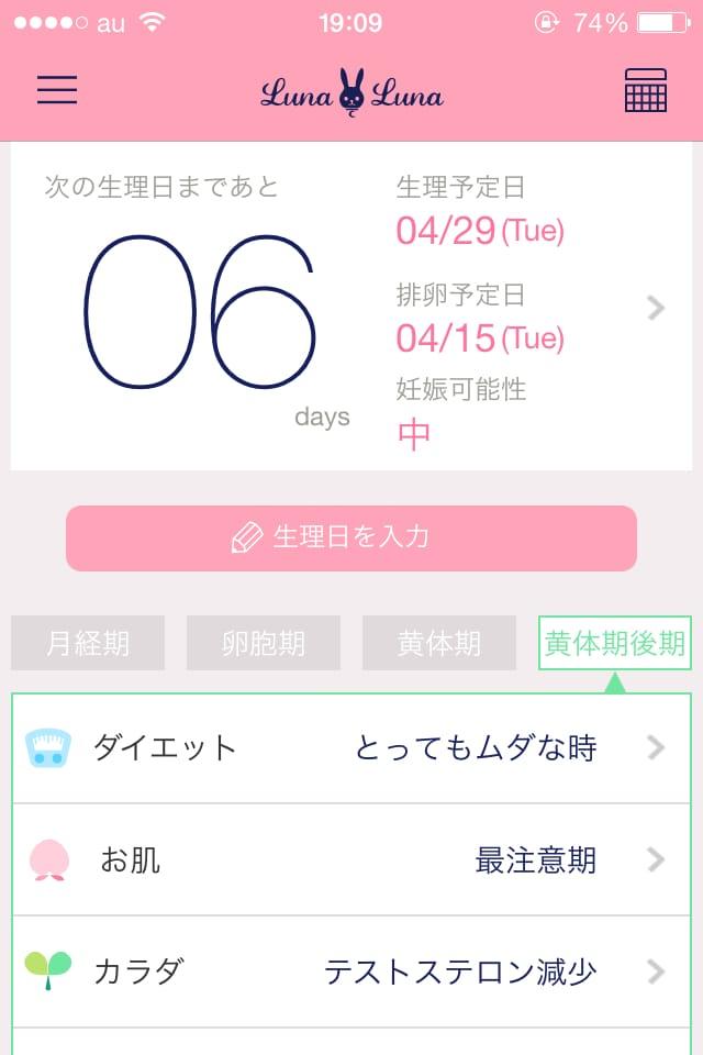 【ルナルナLite】生理・排卵日がチェックできる女性向けiPhoneアプリレビュー_3