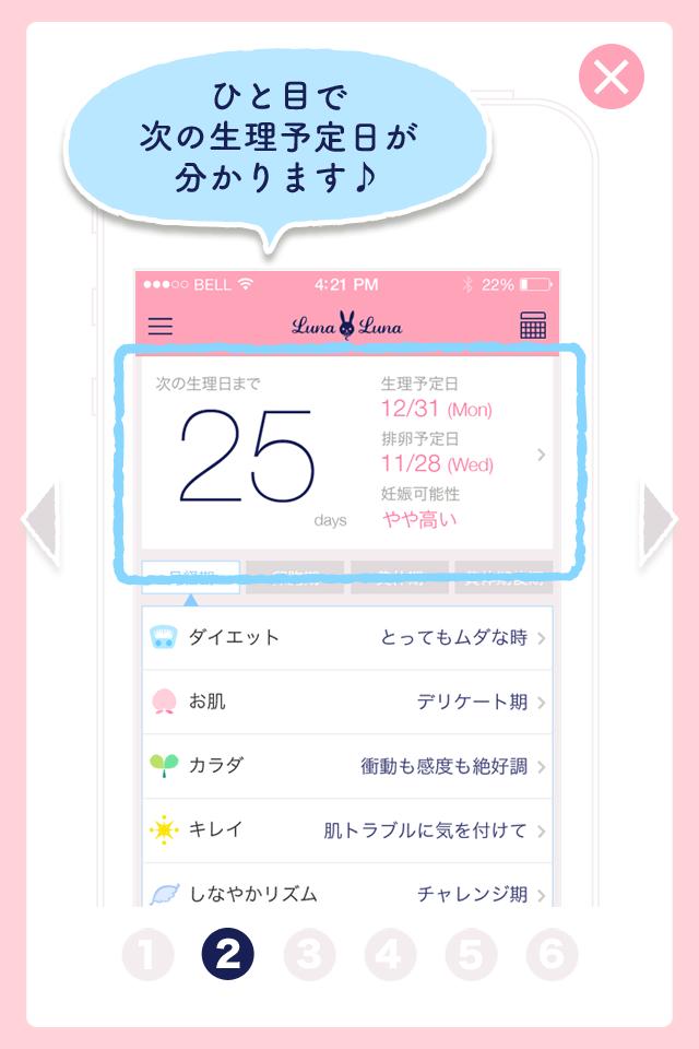 【ルナルナLite】生理・排卵日がチェックできる女性向けiPhoneアプリレビュー_1