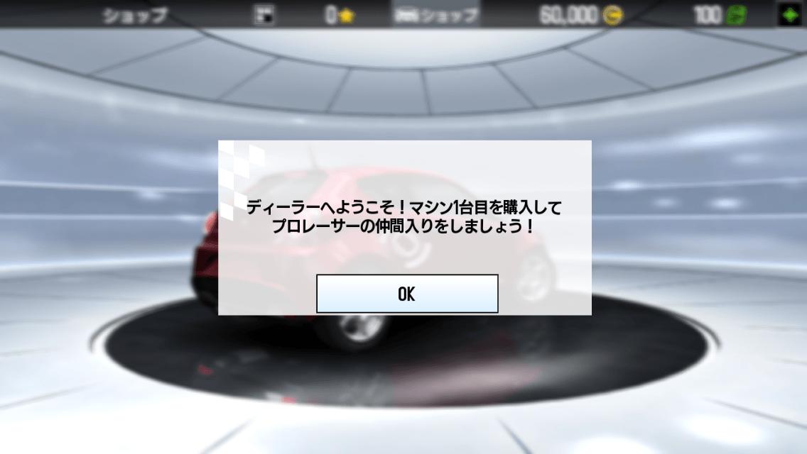 人気カーレーシングのiPhoneアプリ「GTレーシング2」遊び方_01