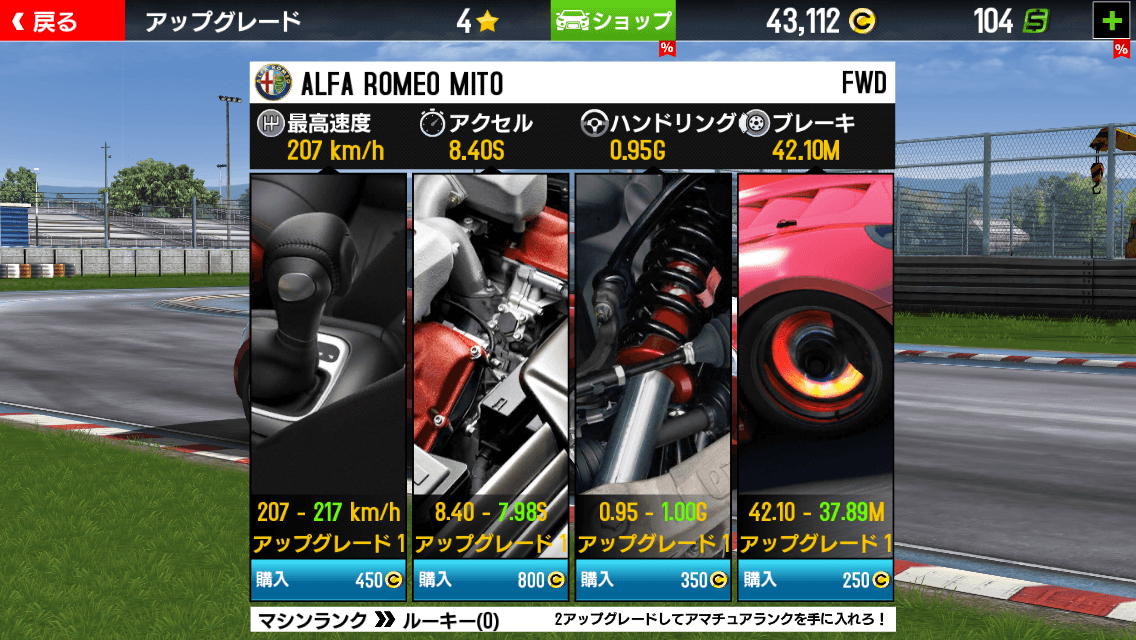 人気カーレーシングのiPhoneアプリ「GTレーシング2」遊び方_05