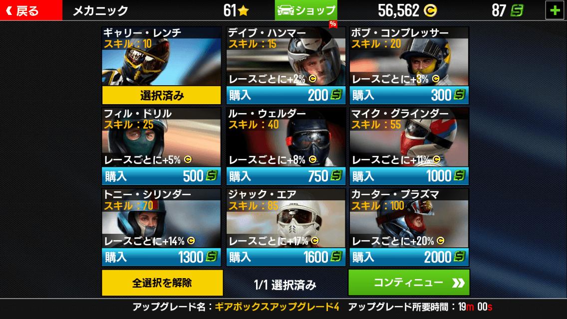 人気カーレーシングのiPhoneアプリ「GTレーシング2」遊び方_06